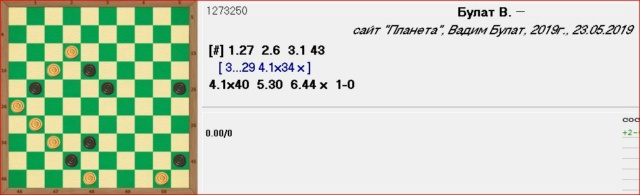 Шашечные головоломки. E1133