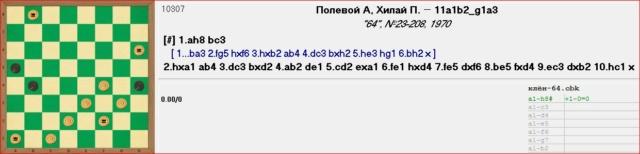 В. Рычка E1137
