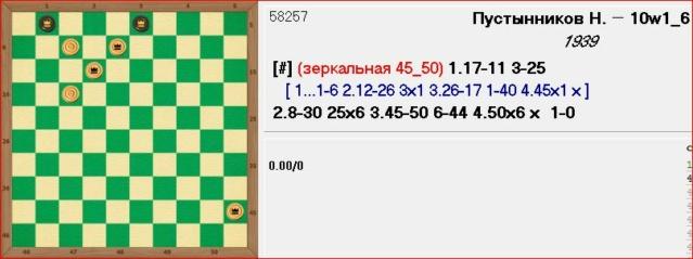 Шашечные головоломки. E1139