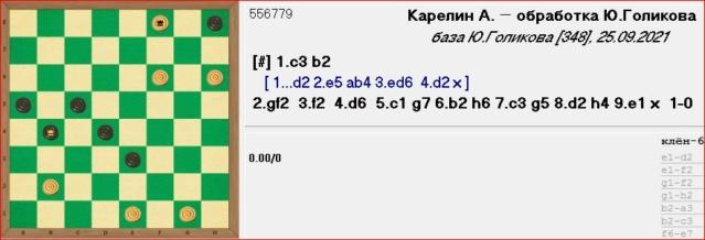 Шашечные головоломки. E1141