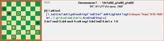 Шашечные головоломки. E2102