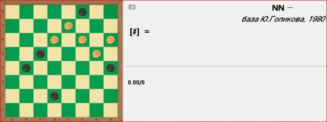 Шашечные головоломки. E251