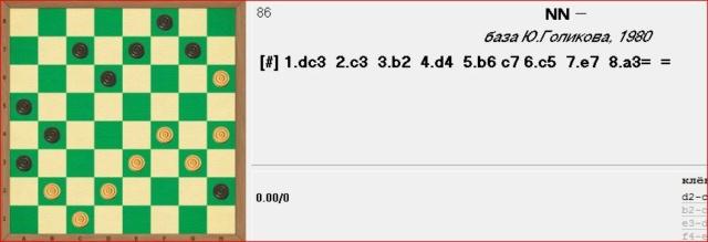 Шашечные головоломки. E252