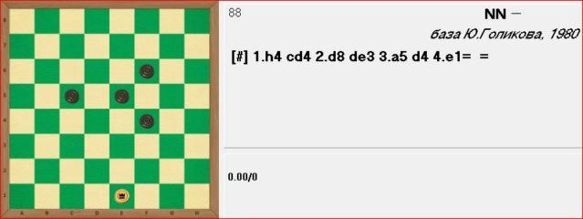 Шашечные головоломки. E253