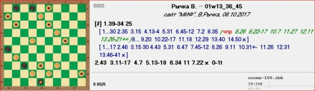 В. Рычка E276