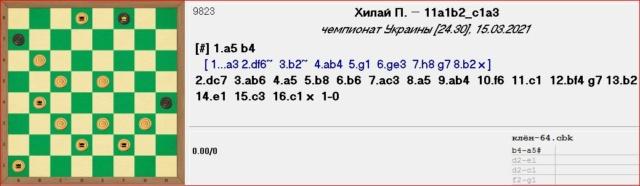 Шашечные головоломки. E285