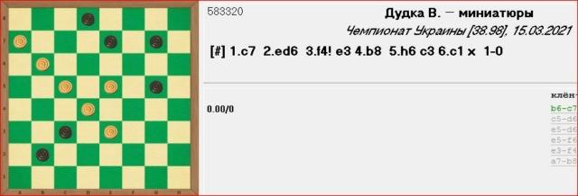 Шашечные головоломки. E286