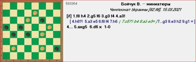 Шашечные головоломки. E287