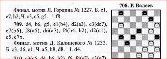 Шашечные головоломки. E289