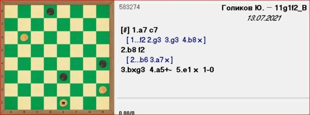 Шашечные головоломки. E291