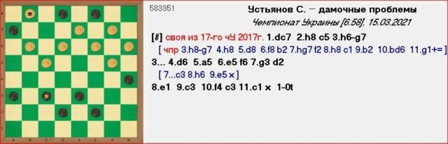 Шашечные головоломки. E296