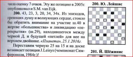 Шашечные головоломки. E299