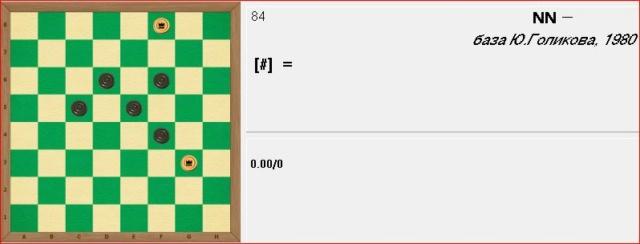 Шашечные головоломки. E322