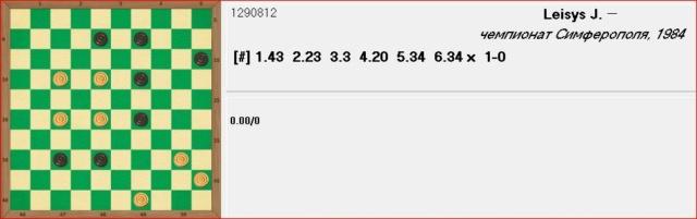 Шашечные головоломки. E337