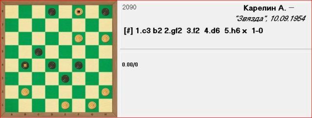 Шашечные головоломки. E353
