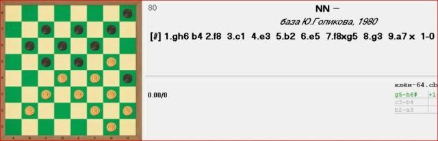 Шашечные головоломки. E418