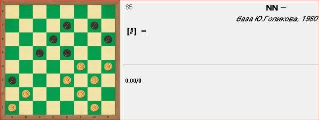 Шашечные головоломки. E419