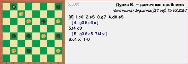 Шашечные головоломки. E430
