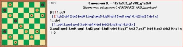 Шашечные головоломки. E810
