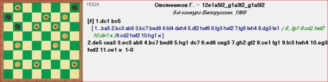 Шашечные головоломки. E910