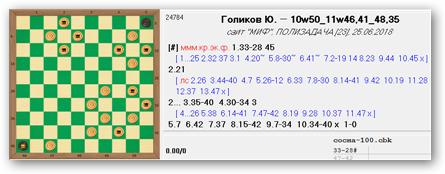 ПОЛИЗАДАЧА Sshot-74