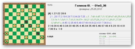 Шашечные головоломки. Sshot577