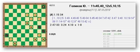 Шашечные головоломки. Sshot935