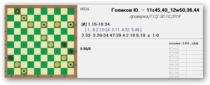Шашечные головоломки. Sshot936