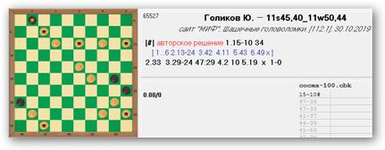 Шашечные головоломки. Sshot937