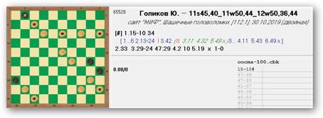 Шашечные головоломки. Sshot938