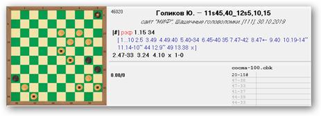 Шашечные головоломки. Sshot939