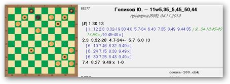 Шашечные головоломки. Sshot949