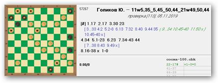 Шашечные головоломки. Sshot952