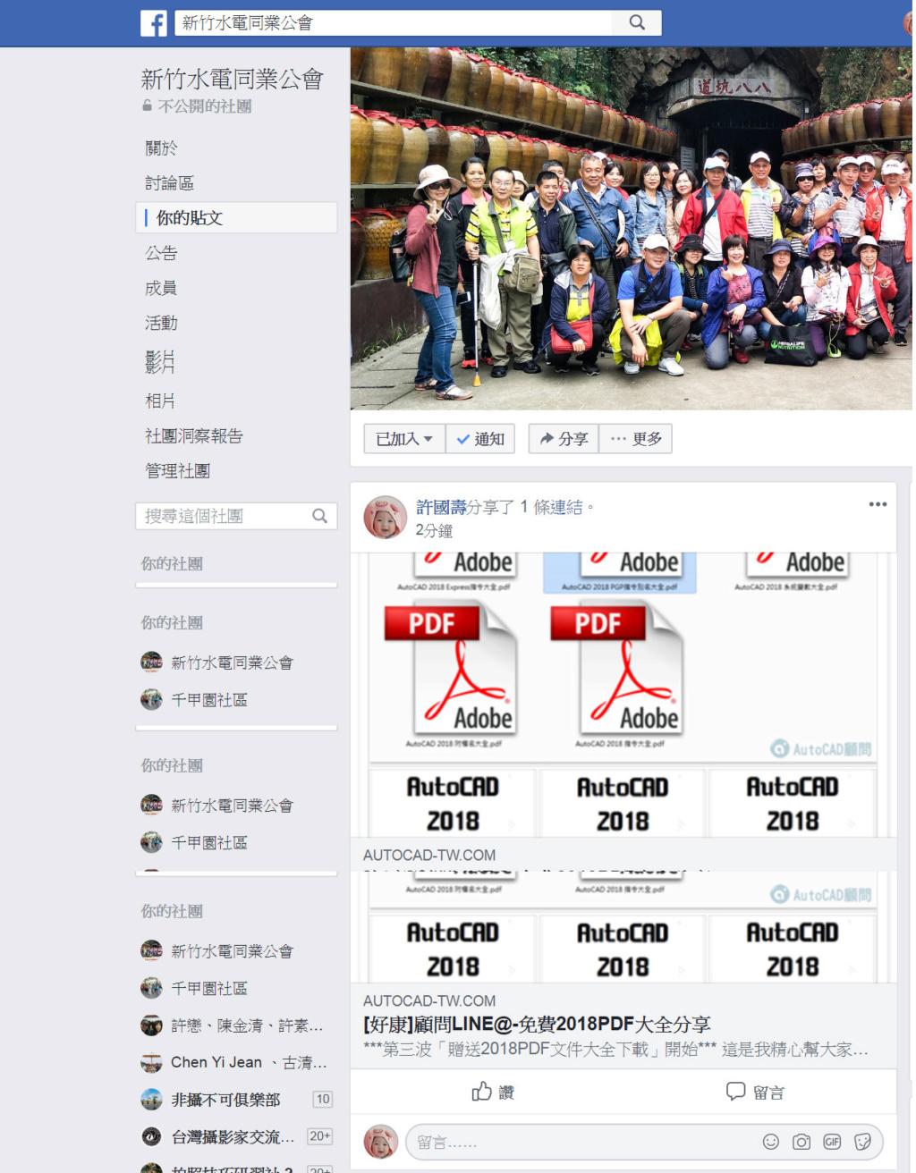 [公告]AutoCAD顧問 LINE@官方帳號成立囉! - 頁 4 Cad10