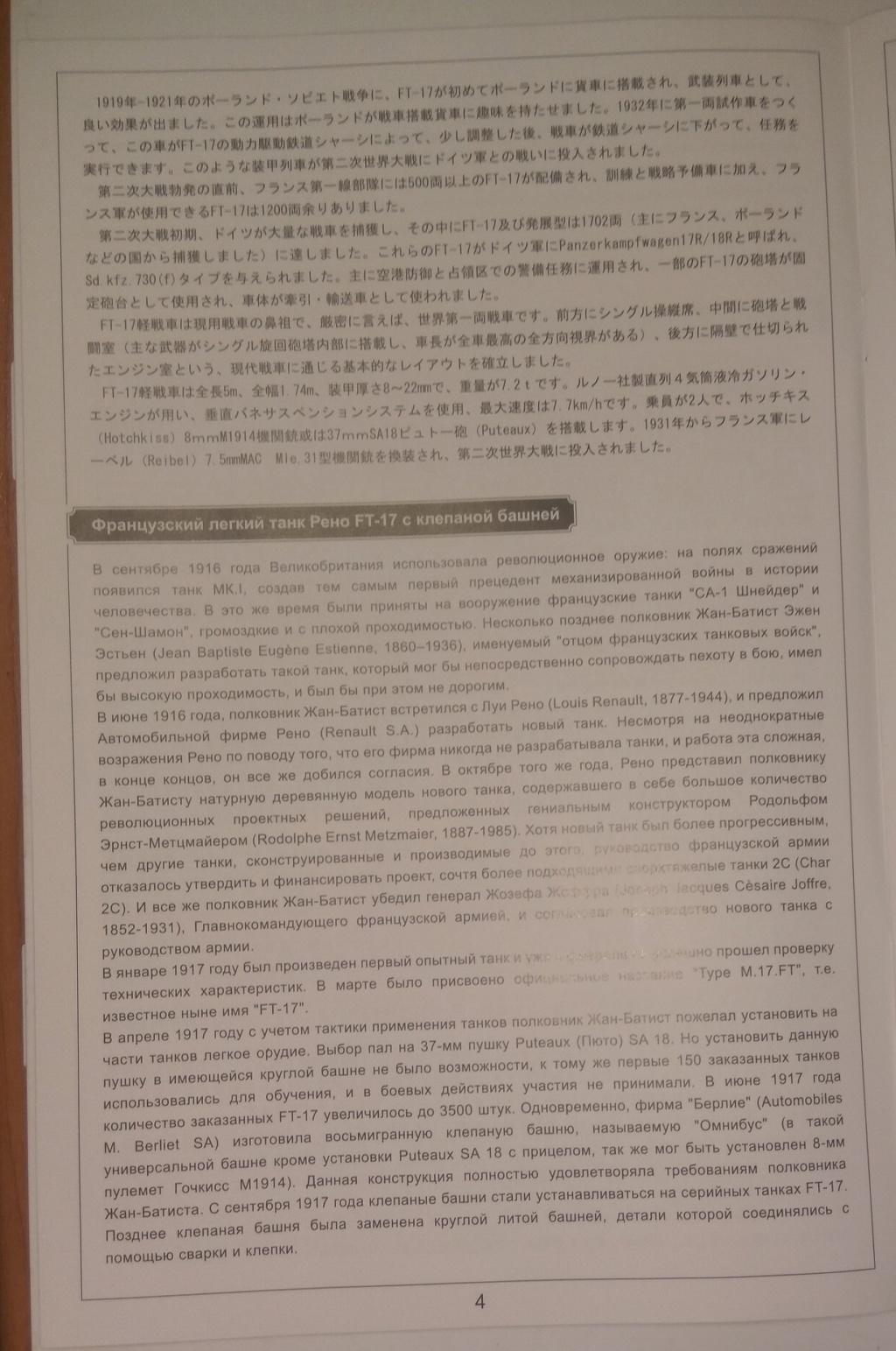 обзор лёгкий танк РЕНО FT-17 1:35 MENG TS-011 0510