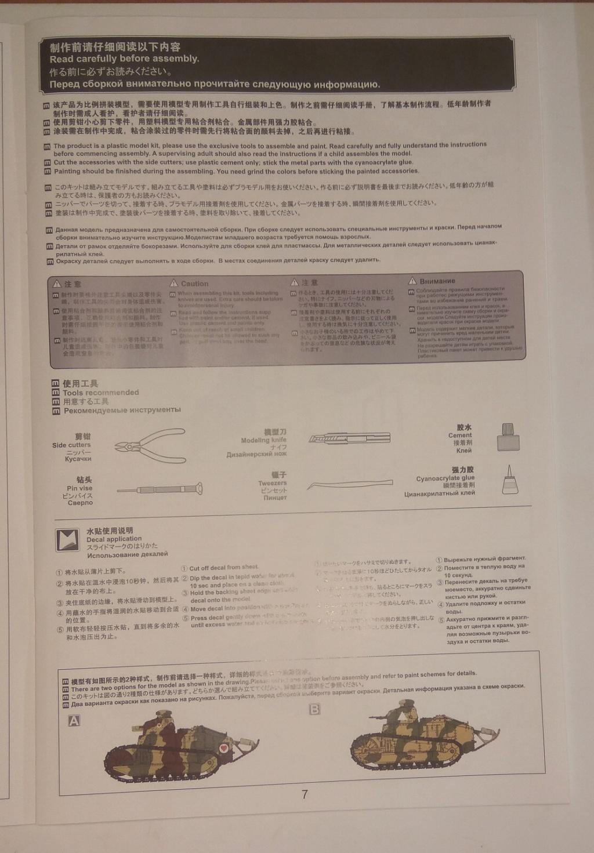 обзор лёгкий танк РЕНО FT-17 1:35 MENG TS-011 0810