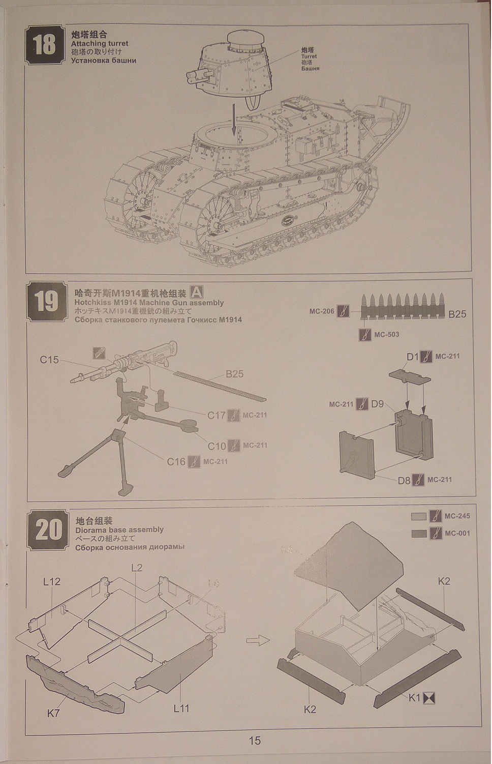 обзор лёгкий танк РЕНО FT-17 1:35 MENG TS-011 1610