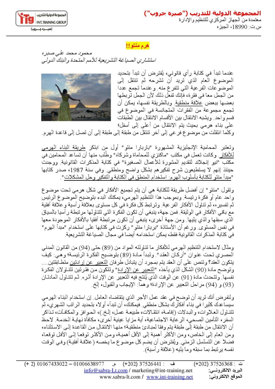 مقال هرم منتو !! A_aaoi33