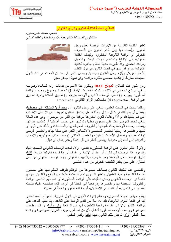 """مقال عن """"النماذج العملية لكتابة الفتوى والرأي القانوني"""" Aaay_a26"""