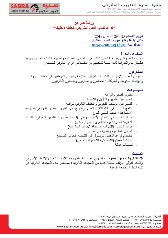 """ورشة عمل عن  """"قواعد تفسير النص التشريعي وتحليله وتطبيقه"""" Aai_io10"""