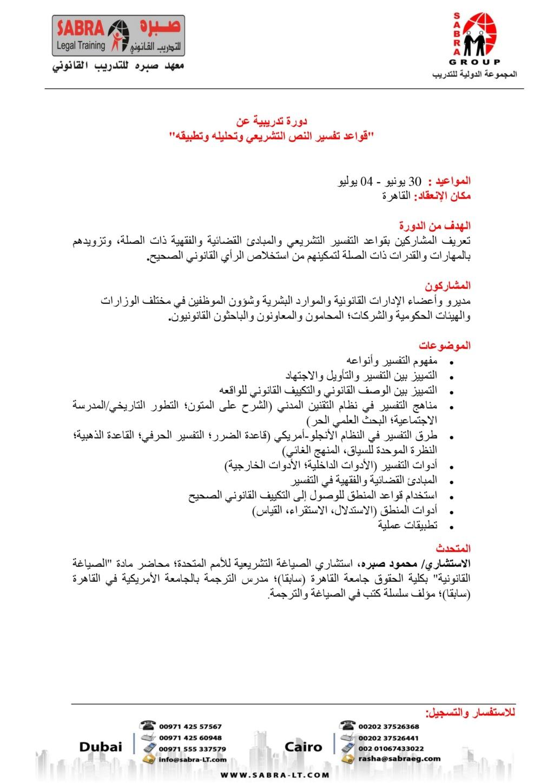 """دورة تدريبية عن """"قواعد تفسير النص التشريعي وتحليلة وتطبيقة""""  Aic_oa11"""