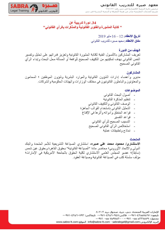 """دورة تدريبية عن """"كتابة المشورة والفتوى القانونية والمذكرات بالرأي القانوني"""" Aooo_a11"""