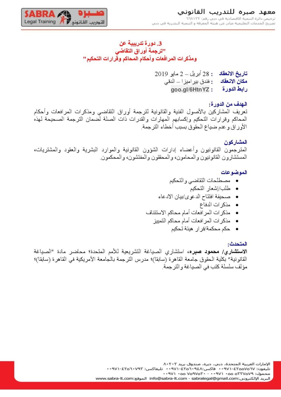 """دورة """"ترجمة أوراق التقاضي ومذكرات المرافعات وأحكام المحاكم و Cio_oy17"""