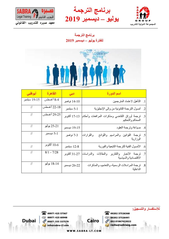 برنامج الترجمة (يوليو - ديسمبر 2019) Oaay_a33