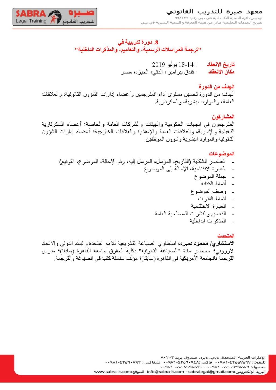 """دورة تدريبية عن """" ترجمة المراسلات الرسمية، والتعاميم، والمذكرات الداخلية"""" Oyao_a15"""