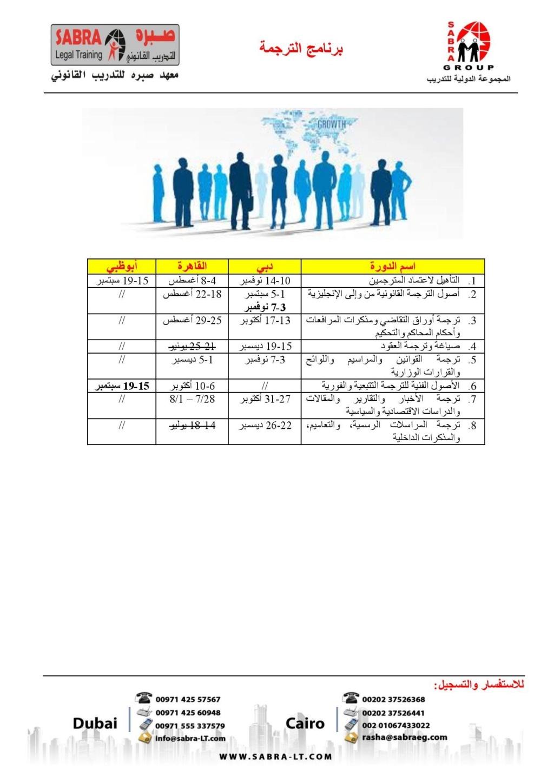 برنامج الترجمة 2019  Transl11