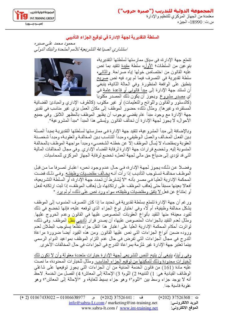 مقال السلطة التقديرية لجهة الإدارة في توقيع الجزاء التأديبي Whatsa79