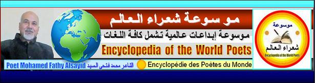 موسوعة شعراء العالم ... Encyclopedia of the World Poets 5_bmp122