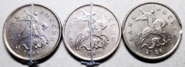 Браки на 1 коп монетах. 00510