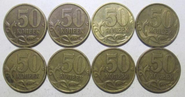 50 копеек 1999сп - (8 штук) 00512